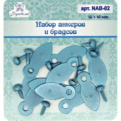 Набор анкеров и брадсов, цвет голубой, по 10 шт