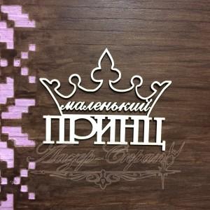 """Чипборд картонный надпись """"Маленький Принц"""", 60*47 мм"""