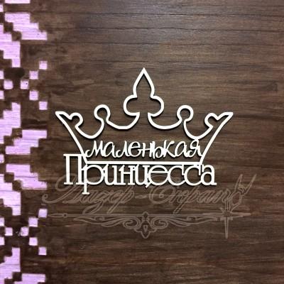 Чипборд картонный надпись Маленькая Принцесса, 64*47 мм