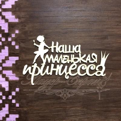 """Чипборд картонный надпись """"Наша маленькая Принцесса"""", 80*47 мм"""