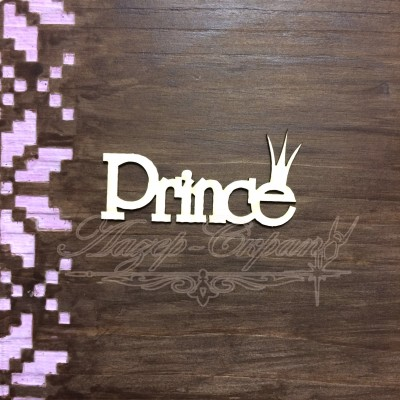 Чипборд картонный надпись Prince с короной, 53*27 мм