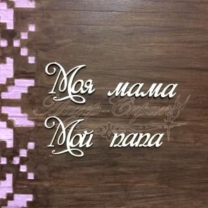 """Чипборд картонный надпись """"Моя мама, мой папа"""", 56*19, 50*19 мм"""