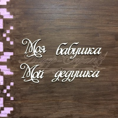 Чипборд картонный надпись Моя бабушка, мой дедушка, 71*19, 68*19 мм