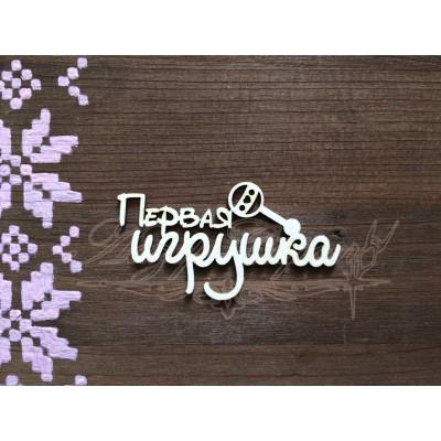 """Чипборд картонный надпись """"Первая игрушка"""", 61*33 мм"""