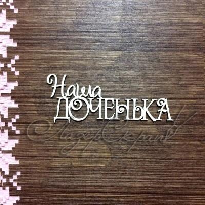 Чипборд картонный надпись Наша доченька, 62*25 мм