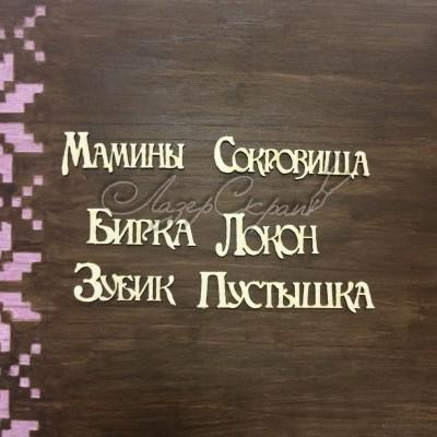 Чипборд картонный Надписи для Маминых сокровищ