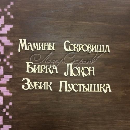 """Чипборд картонный """"Надписи для Маминых сокровищ"""""""