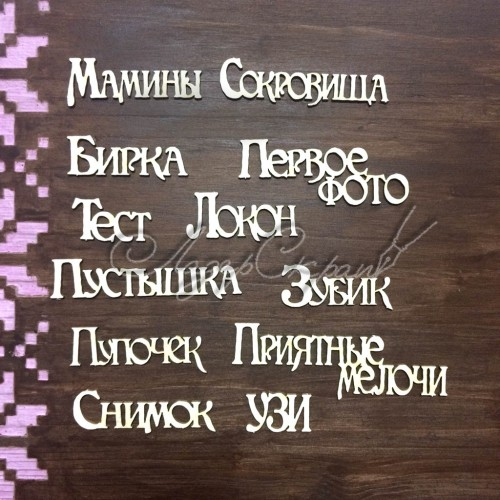 Чипборд картонный Надписи для Маминых сокровищ и внутренних коробочек