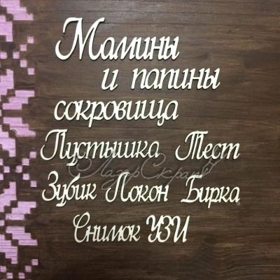 Чипборд картонный надпись Надписи для Маминых сокровищ