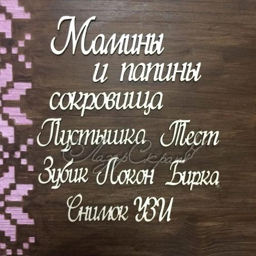 """Чипборд картонный надпись """"Надписи для Маминых сокровищ"""""""