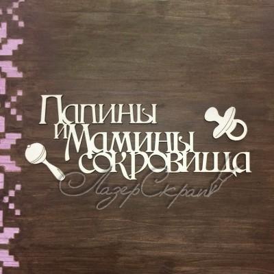 Чипборд картонный надпись Мамины и папины сокровища, 125*51 мм