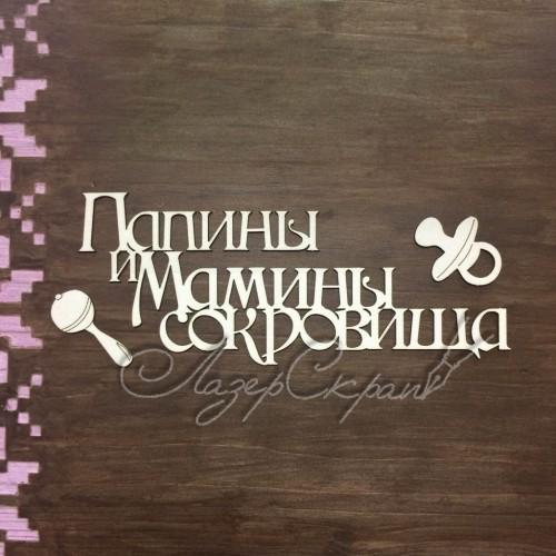 """Чипборд картонный надпись """"Мамины и папины сокровища"""", 125*51 мм"""