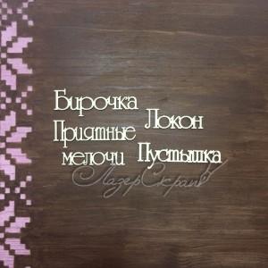 """Чипборд картонный надпись """"Надписи для Маминых сокровищ"""", 16*50 мм"""