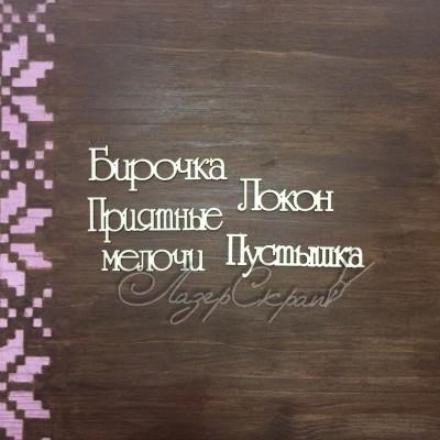 Чипборд картонный надпись Надписи для Маминых сокровищ, 16*50 мм