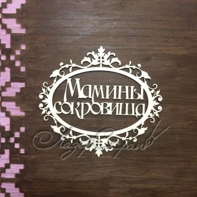 Чипборд картонный надпись Мамины сокровища, 80*73 мм