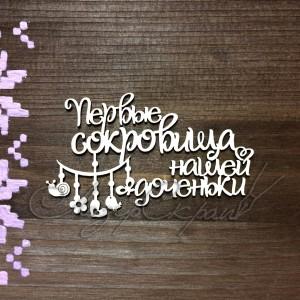 """Чипборд картонный надпись """"Первые сокровища нашей доченьки"""", 78*46 мм"""