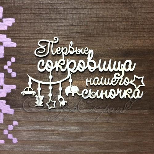 """Чипборд картонный надпись """"Первые сокровища нашего сыночка"""", 78*46 мм"""