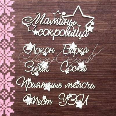 """Чипборд картонный надпись """"Звездные надписи для Маминых сокровищ"""", 90*44"""