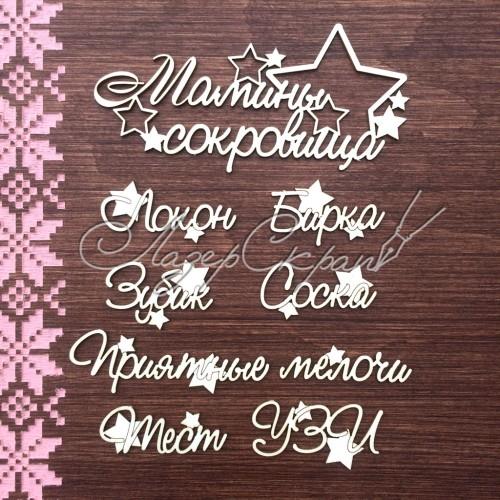 Чипборд картонный надпись Звездные надписи для Маминых сокровищ, 90*44