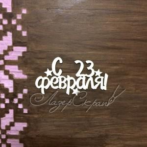 """Чипборд картонный надпись """"С 23 Февраля"""", 50*27 мм"""
