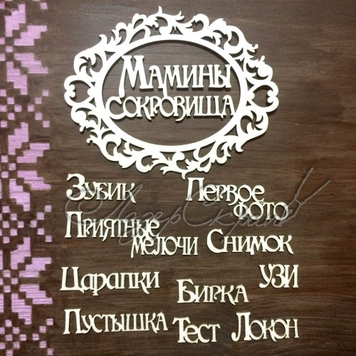 """Чипборд картонный набор """"Мамины сокровища"""", 195*97 мм"""