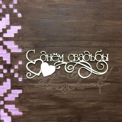 Чипборд картонный надпись С Днем Свадьбы, 70*25 мм