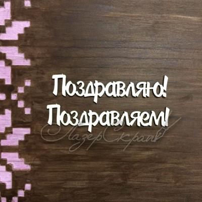 """Чипборд картонный """"Поздравляю"""", 63*15 мм"""