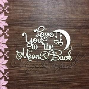 """Чипборд картонный налпись """"Love you to the Moon and Back"""", 80*150 мм"""