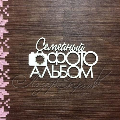 """Чипборд картонный надпись """"Семейный фотоальбом"""", 75*44 мм"""