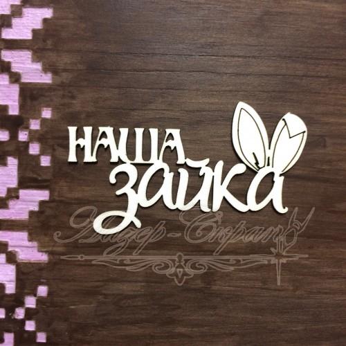Чипборд картонный надпись Наша зайка, 71*41 мм