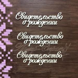 """Чипборд картонный """"Свидетельство о рождении"""", 66*22 мм"""