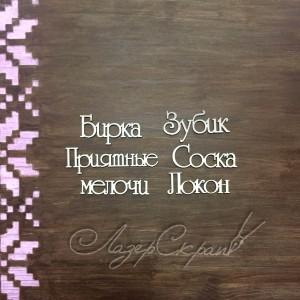 """Чипборд картонный """"Надписи для Маминых сокровищ"""", 13*45 см"""