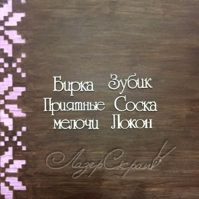 Чипборд картонный Надписи для Маминых сокровищ, 13*45 см