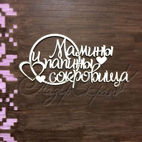 Чипборд картонный надпись Мамины и папины сокровища, 93*46 мм