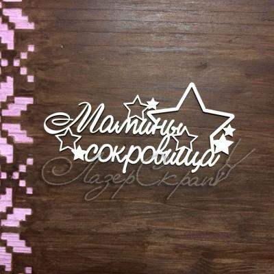 Чипборд картонный надпись Мамины сокровища, 90*44 мм