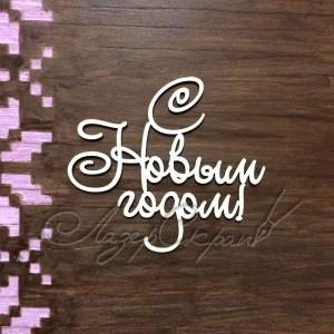 """Чипборд картонный """"С Новым годом!"""", 60*53 мм"""