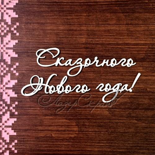 """Чипборд картонный """"Сказочного Нового года!"""", 90*39 мм"""