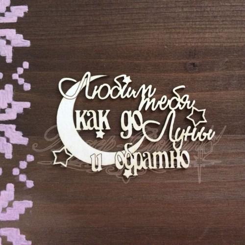 Чипборд картонный Любим тебя, 68*46 мм
