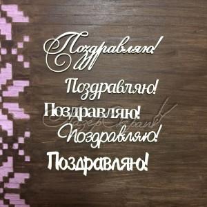 """Чипборд картонный """"Поздравляю"""", 65*16 мм"""