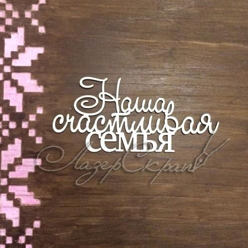 """Чипборд картонный надпись """"Наша счастливая семья"""", 80*36 мм"""