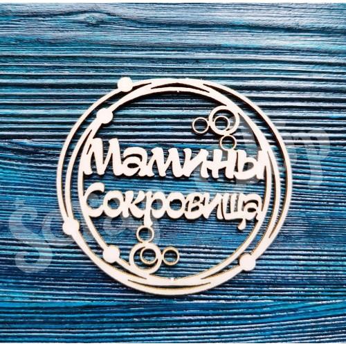 """Чипборд картонный """"Мамины сокровища"""" от Scrap-Chip, 6,3х6,9 см"""