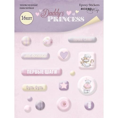 """Наклейки эпоксидные 16шт, коллекция """"Daddy's Princess"""""""