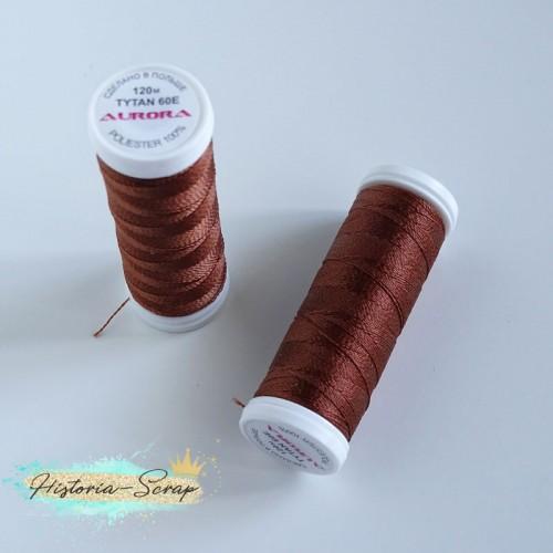 Нитки швейные для кожи Aurora Tytan, намотка 120 м, цвет коричневый